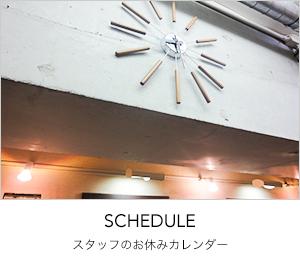 スタッフのお休みカレンダー